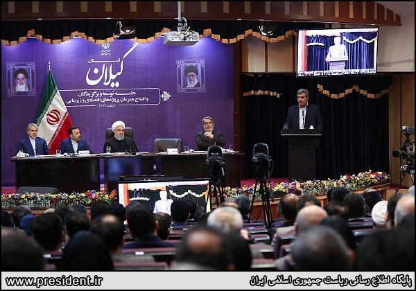 گزارش تصویری جلسه توسعه و برگزیدگان استان گیلان و افتتاح همزمان پروژه های اقتصادی با حضور رئیس جمهور
