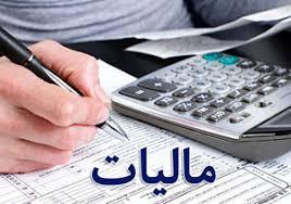 اعلام آخرین مهلت ارائه اظهارنامه مالیاتی