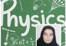 جایزه جهانی فیزیک، از آن دانش آموز گیلانی