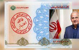 کارتهای ملی قدیمی فاقد اعتبارند