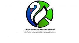 نتیجه چهارمین دوره انتخابات شبکه سازمان های غیردولتی محیط زیست و منابع طبیعی استان گیلان