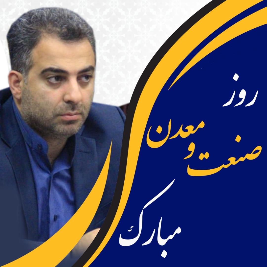 پیام رییس شورای اسلامی استان گیلان مناسبت گرامیداشت سالروز ملی صنعت و معدن