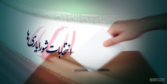 موضع سازمان بازرسی در مورد غیرقانونی بودن انتخابات شورایاریها مورد تایید مجلس است