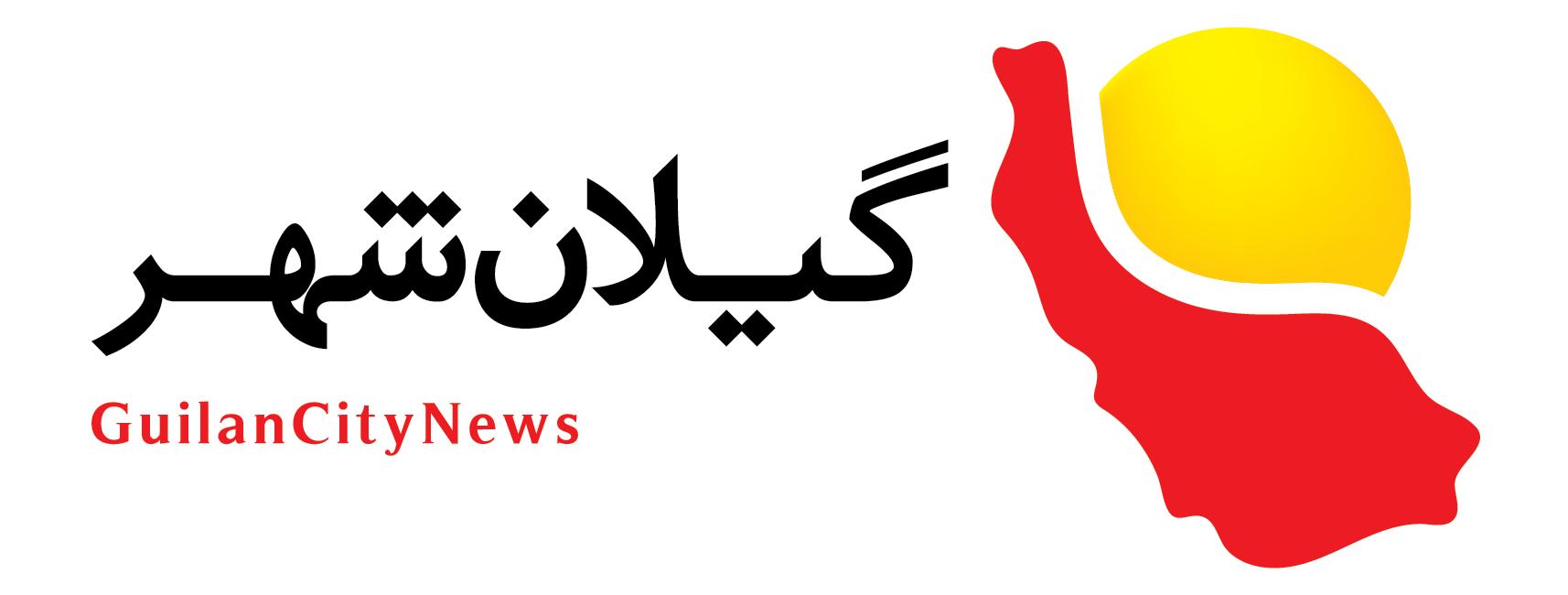 اخبار ایران و گیلان