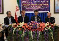 اشباح شدن شبکه فورجی در گیلان و مازندران
