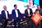 استاد گیلانی شیمی دان برتر ایران