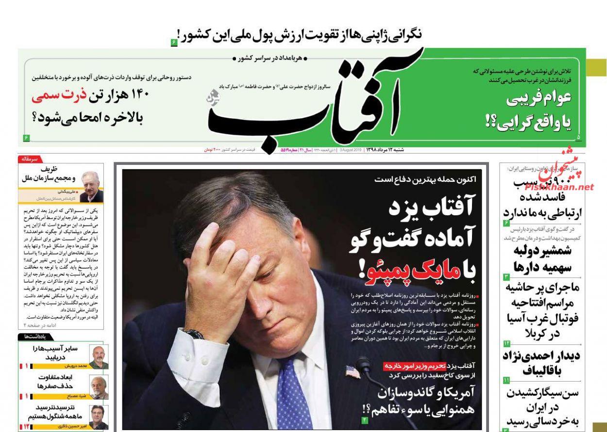 روزنامه آفتاب -شنبه ۱۲ مرداد
