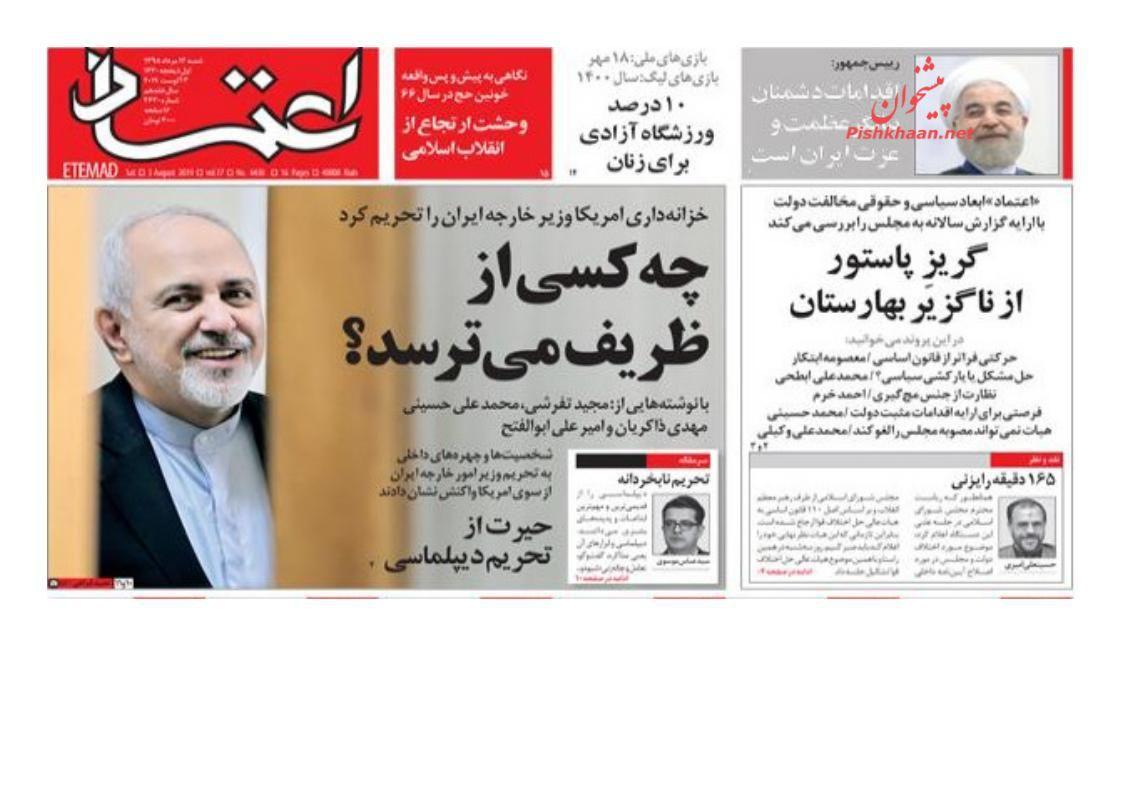 روزنامه اعتماد  – شنبه ۱۲مرداد