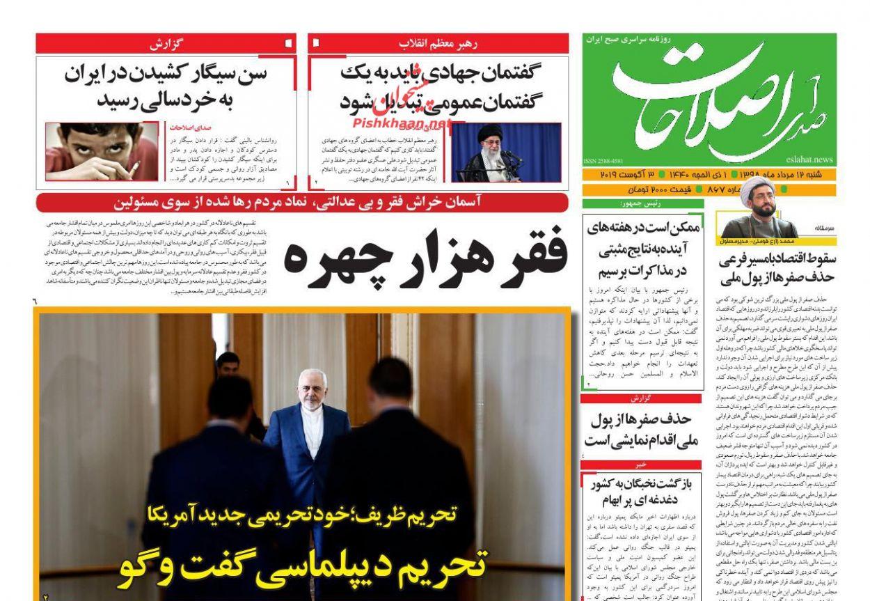 روزنامه صدای اصلاحات   – شنبه ۱۱ مرداد