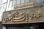 پاداش پایان خدمت بازنشستگان فرهنگی استان گیلان اوایل مهر پرداخت میشود