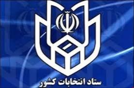 ثبت نام داوطلبان نمایندگی یازدهمین دوره ی مجلس شورای اسلامی از ۱۰آذر ماه آغاز و به مدت یک هفته ادامه دارد