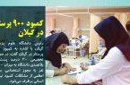کمبود ۹۰۰ پرستار در گیلان