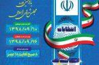 چهرههای سیاسی سرشناس ثبتنامکننده امروز انتخابات مجلس در استان چه کسانی بودند؟