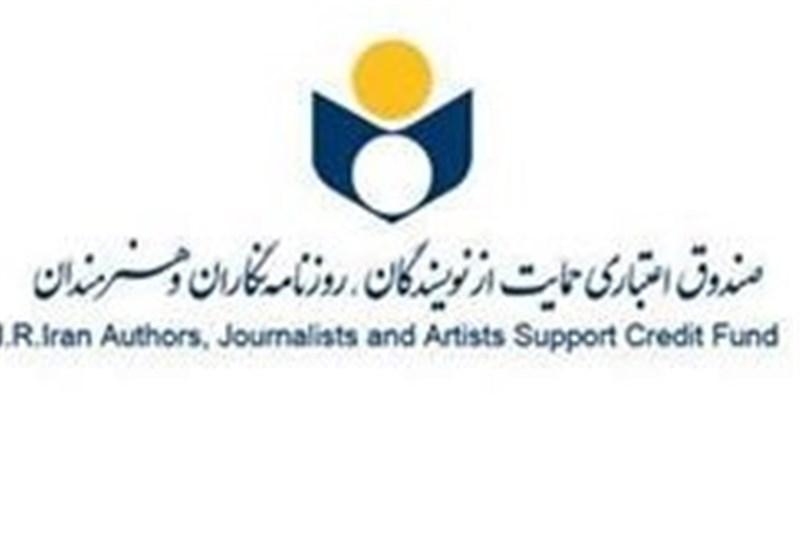 معرفی ۲۵۰۰ هنرمند، نویسنده و روزنامهنگار به سازمان تأمین اجتماعی