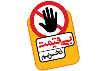 راه اندازی پویش ملی هشتک بدون درج قیمت نخریم
