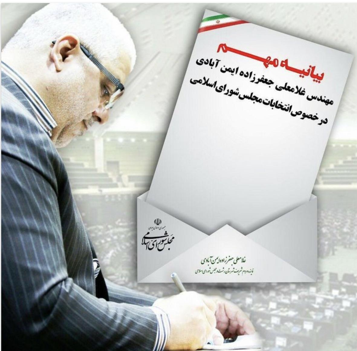 بیانیه انتخاباتی جعفرزاده ایمنآبادی نماینده مردم رشت درباره رد صلاحیتش!