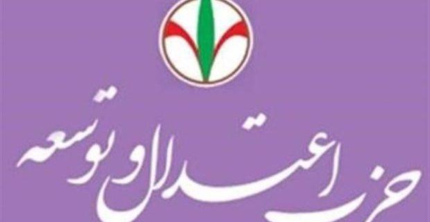 لیست کاندیدای مورد حمایت حزب اعتدال و توسعه در استان گیلان