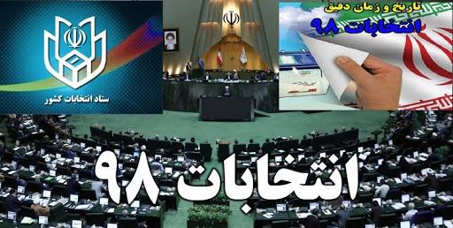 اسامی نامزدهای انتخابات مجلس شورای اسلامی (گیلان )بصورت رسمی اعلام شد