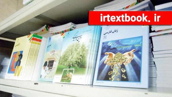 آغاز فروش اینترنتی کتابهای درسی از امروز