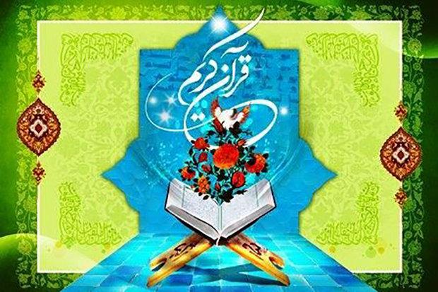آغاز ثبت نام مسابقات قرآن کریم در گیلان