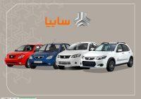 """فروش ۳ خودروی """"شاهین""""، """"کوییک S"""" و"""" ساینا S """" سایپا از دوشنبه ۲۳ تیر۹۹ (+جدول فروش)"""