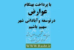 محاسبه عوارض ۹۸ تا پایان خرداد ۹۹
