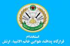 استخدام قرارگاه پدافند هوایی خاتم الانبیاء ارتش در سال ۹۹+ جزییات کامل