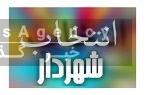 «بدرالدین بدری» شهردار انزلی شد