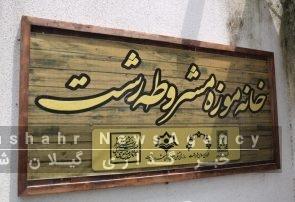 گزارش تصویری از آیین تبدیل ساختمان تاریخی حاج میرزا خلیل رفیع به خانه مشروطه گیلان