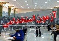 ثبت نام آزمون استخدامی دستگاه های دولتی در مرداد | ۴۰ هزار نفر جذب می شوند