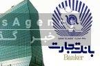شرکت در آزمون استخدامی بانک تجارت