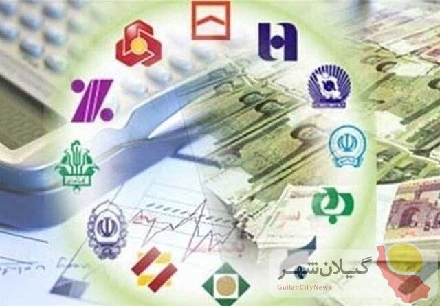 آغاز اجرای نرخهای جدید کارمزد خدمات بانکی