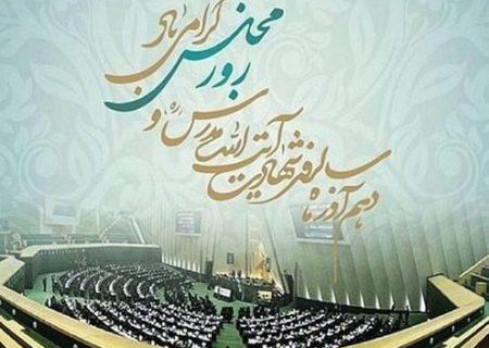 پیام تبریک رئیس شورای اسلامی استان گیلان به مناسبت گرامیداشت روز مجلس