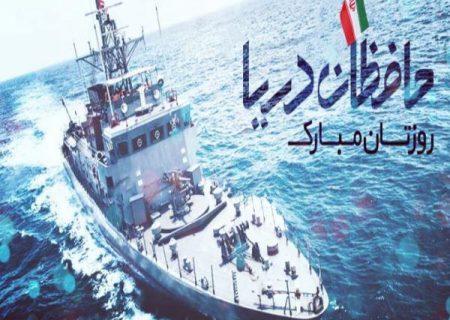 پیام تبریک رئیس شورای اسلامی استان گیلان به مناسبت گرامیداشت روز نیروی دریایی ارتش جمهوری اسلامی