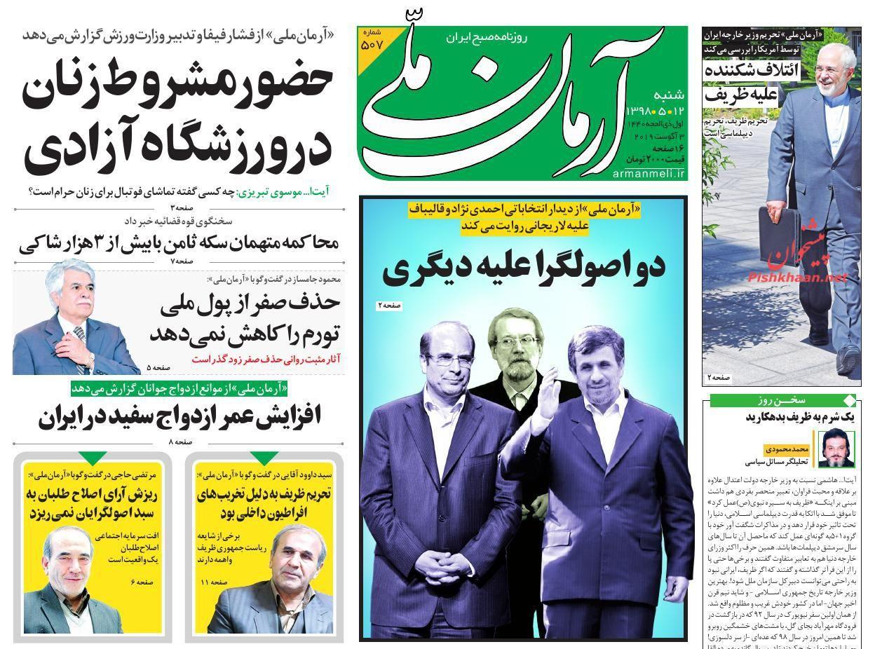 روزنامه آرمان ملی -شنبه ۱۲ مرداد