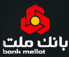 راه اندازی سامانه وب اپلیکیشن همراه بانک ملت