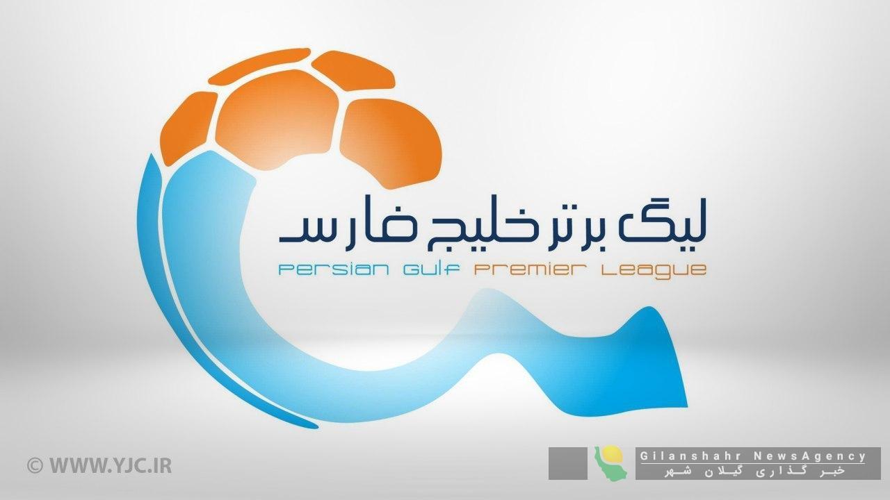 برنامه مسابقات لیگ برتر فوتبال اعلام شد