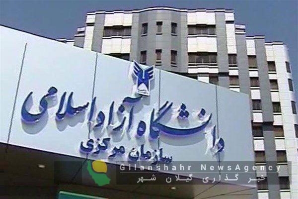 سامانه مدیریت نقل و انتقالات دانشجویی دانشگاه آزاد اسلامی (منادا)