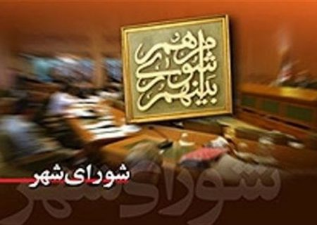 انتشار آگهی نتیجه انتخابات ششمین دوره شورای اسلامی شهر رشت