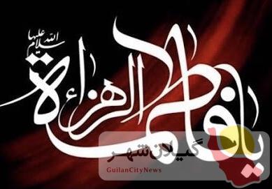 پیام تسلیت  رئیس شورای اسلامی استان گیلان به مناسبت سالروز شهادت  حضرت فاطمه زهرا (س)