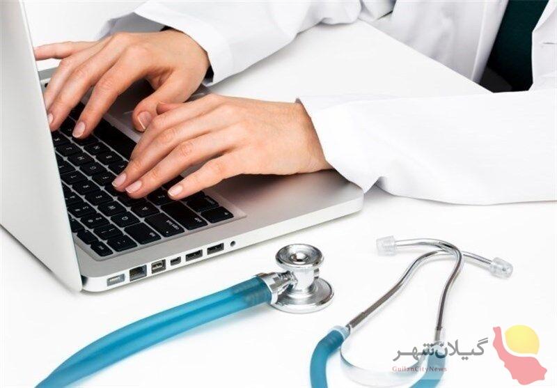۹۰۰ پزشک تامین اجتماعی گیلان نسخه نویسی الکترونیکی را اجرا کردند