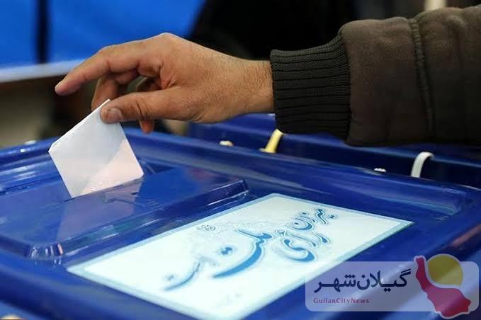 ثبتنام ۳۲۷ داوطلب انتخابات شوراهای اسلامی شهر در گیلان