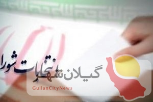 اسامی نامزدهای انتخابات شورای شهر ماسال و شاندرمن
