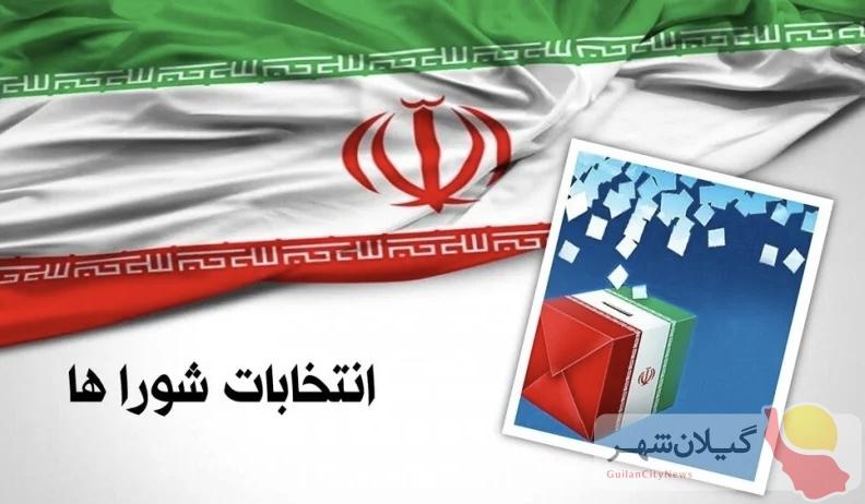 نیمه اردیبهشت زمان اعلام تایید صلاحیت داوطلبان شورای شهر
