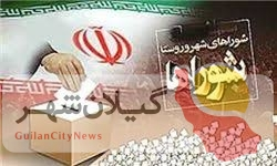 اسامی ۳۶ کاندیدای شورای شهر آستانهاشرفیه و ۲۷ کاندیدای بندر کیاشهر