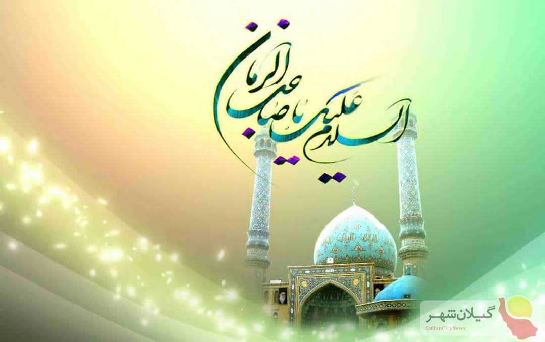 پیام تبریک رئیس شورای اسلامی استان گیلان به مناسبت نیمه شعبان