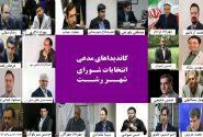 ۲۲ کاندیدای مدعی انتخابات شورای شهر رشت