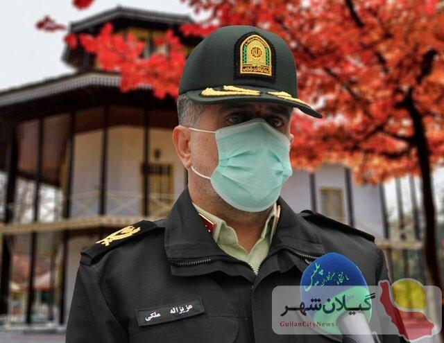 تمهیدات پلیس گیلان برای روز ۱۳ فروردین