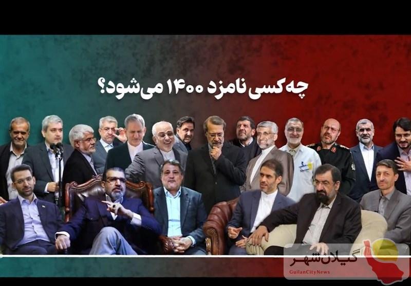 کدام چهره های شاخص نمی توانند در انتخابات ریاست جمهوری ثبت نام کنند؟/ سعید محمد، آذری جهرمی و مصطفی تاجزاده کنار گذاشته میشوند؟