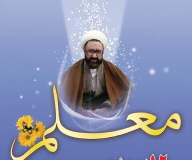پیام تبریک رئیس شورای اسلامی استان گیلان به مناسبت روز معلم مبارک باد.